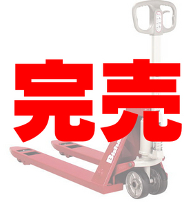 ハンドパレットトラック BM12M-L50 完売!