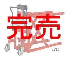 スクーパー LV50W完売