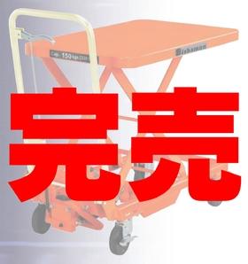 リフター BX-25 完売のお知らせ