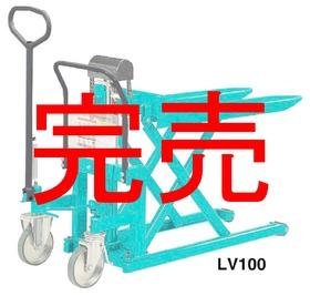 スクーパー LV100W 完売!