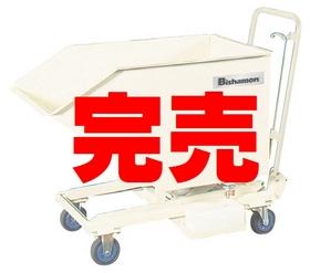 チルトトラック DR15 完売!