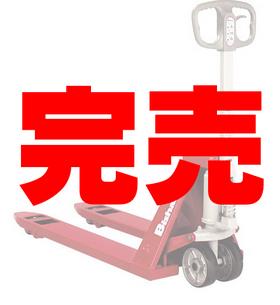 ハンドパレットトラック BM15S 完売!