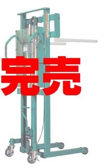 トラバーリフト ST50 完売!